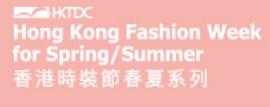 香港国际时装节春夏系列展览会.png