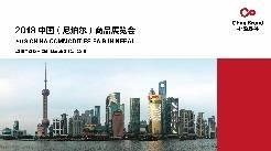 中国(尼泊尔)商品展.jpg