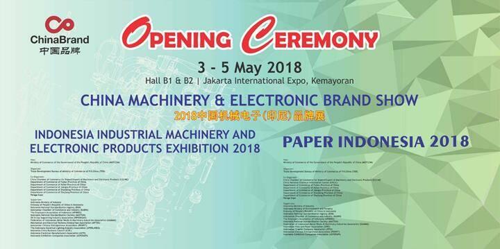 中国机械电子印尼展1.jpg
