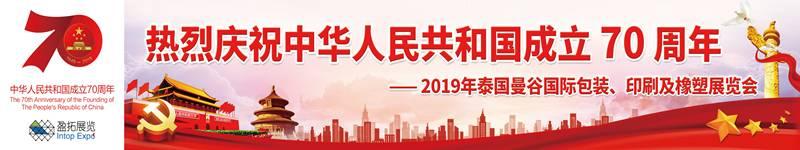 2019年泰国曼谷国际包装、印刷及橡塑展览会.jpg