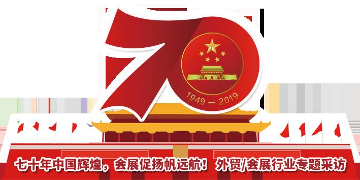 新中国成立70周年.png