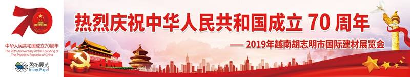 2019年越南胡志明市国际建材betvlctor伟德国际.jpg