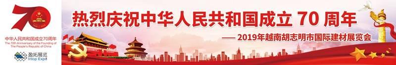 2019年越南胡志明市国际建材龙8国际.jpg