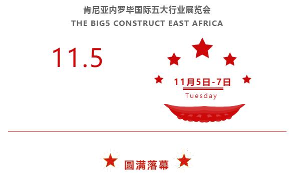 中国建材(肯尼亚)品牌展.png