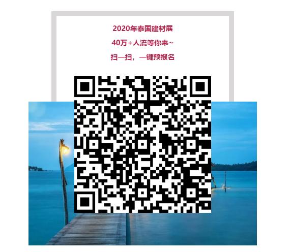 2020年泰国曼谷国际建材及室内装饰展.png