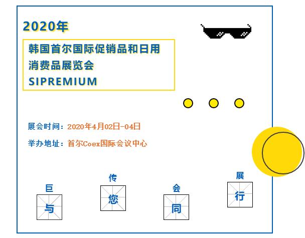 2020年韩国首尔国际促销品和日用消费品展.png