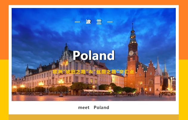 2020年波兰建材展.png