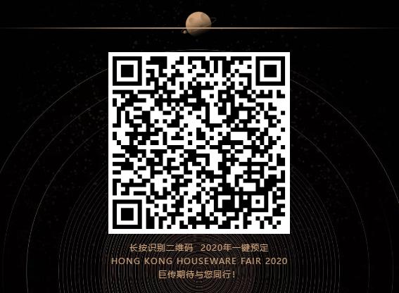 香港家庭用品展.png