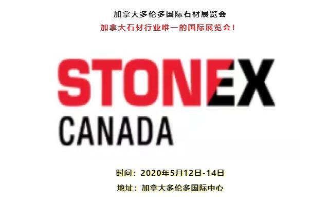 加拿大多伦多国际石材展览会.png