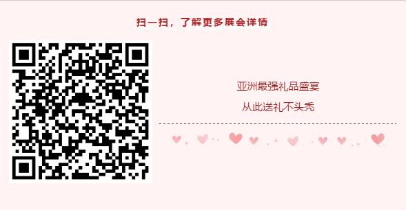 2020年香港國際禮品及贈品展.png