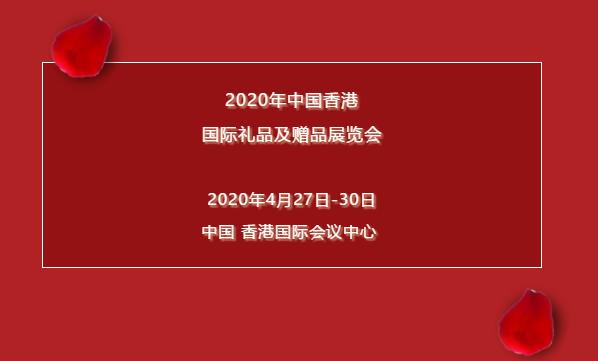 香港國際禮品及贈品展.png