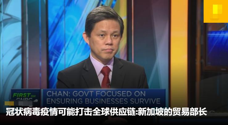 新加坡贸易部长发言.png