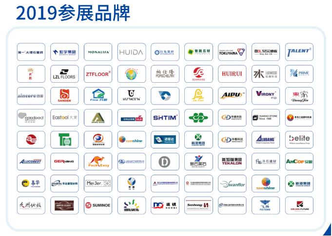 上海地面材料建材展.png