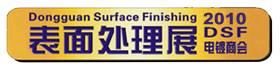 中国东莞国际电镀工业及表面处理展logo