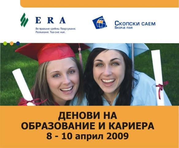 马其顿斯科普里教育及就业展logo