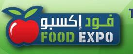 叙利亚大马士革国际食品行业、包装及包装材料展览会logo
