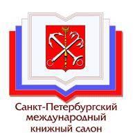 俄罗斯圣彼得堡国际图书展览会logo