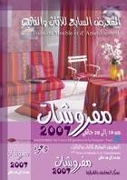 突尼斯家具和室内装饰展览会logo