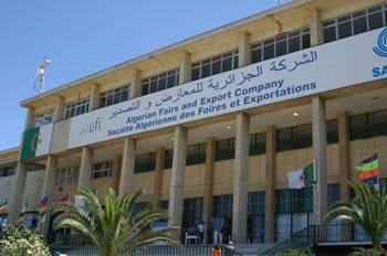 阿尔及利亚阿尔及尔国际展览中心