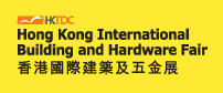 香港国际建筑装饰材料及五金展览会logo