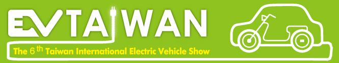 台湾电动车及新能源技术展