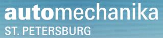 俄罗斯圣彼得堡国际汽车零配件及售后服务展览会logo
