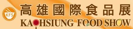 台湾高雄国际食品展览会logo