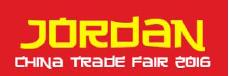 约旦国际中国建材展览会logo