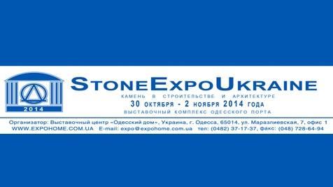 乌克兰奥德萨国际石材展览会logo