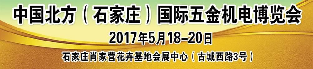 中国石家庄市国际五金机电博览会logo