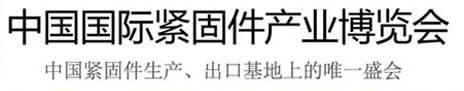 中国嘉兴市国际紧固件产业博览会logo