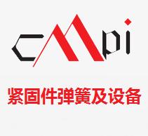 中国重庆市国际紧固件弹簧及设备展览会logo
