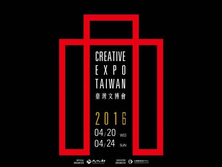 台湾国际文化创意产业展览会logo