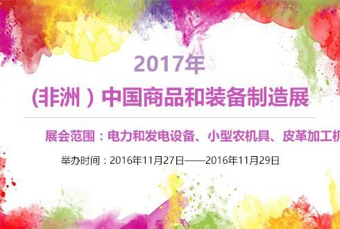 (非洲)中国商品和装备制造展logo
