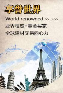 享誉世界,全球建材交易向心力