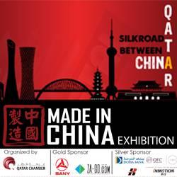 卡塔尔多哈国际中国制造展览会logo