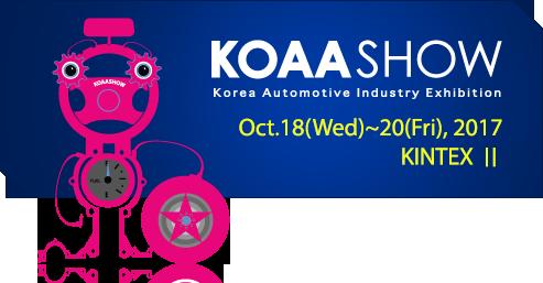 韩国首尔国际汽配展览会logo