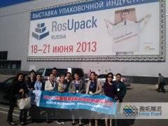 2013年俄罗斯国际包装展日前落幕