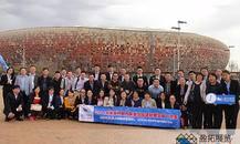 中国企业闪耀2014南非最大建材展