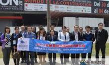 2014年秘鲁利马国际建材展精彩回顾
