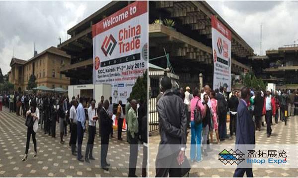 2016年肯尼亚国际贸易周