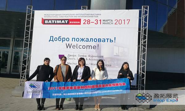 2017年俄罗斯莫斯科国际建筑及室内装饰展览会回顾