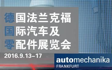 德国法兰克福国际汽车及零配件展