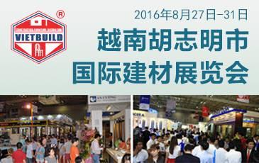 越南胡志明市国际建材展览会