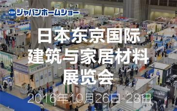 日本东京国际建筑与家居材料展