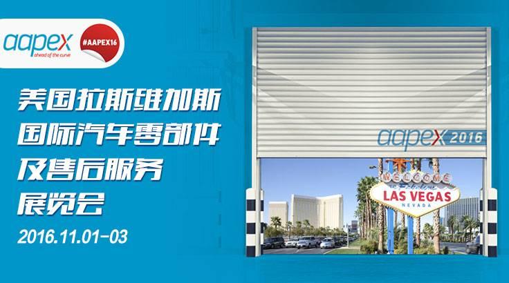 美国拉斯维加斯国际汽车零部件及售后服务展