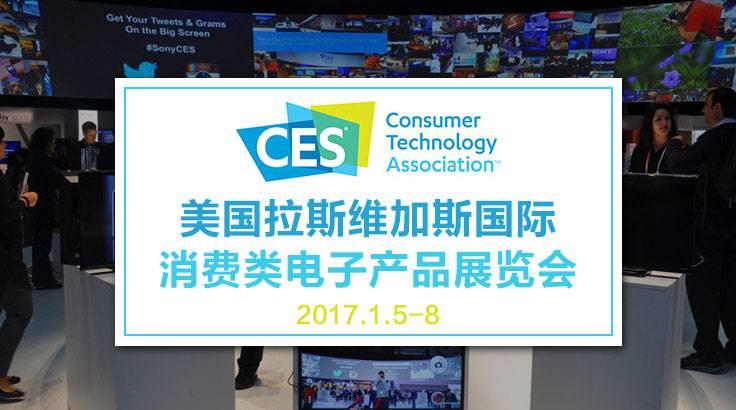 美国拉斯维加斯国际消费类电子产品展