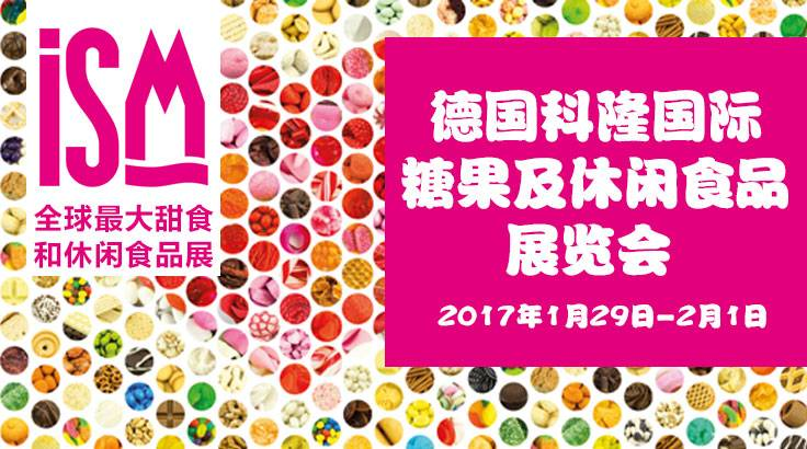 德国科隆国际糖果及休闲食品展