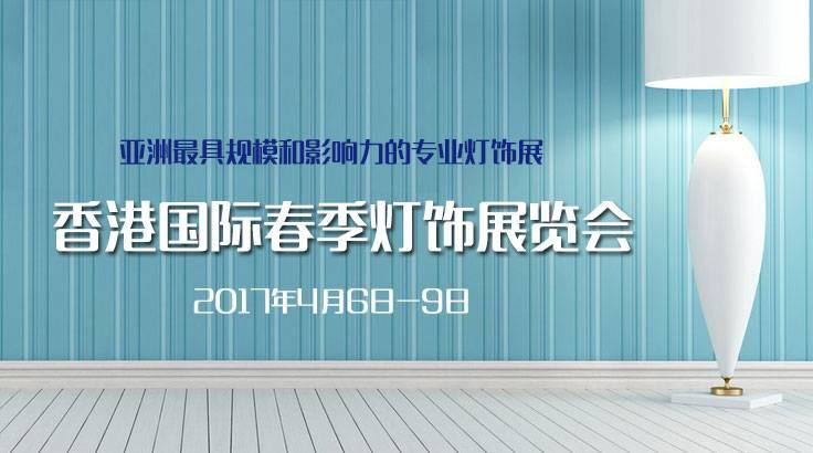 香港国际春季灯饰展览会