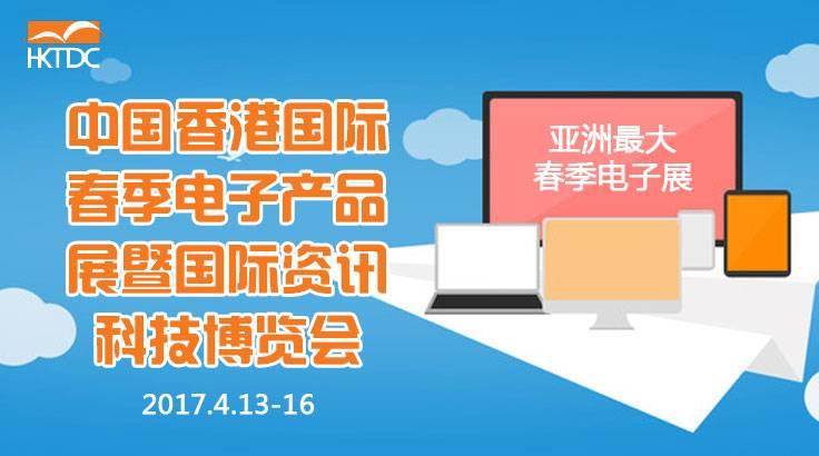 中国香港国际春季电子产品展暨国际资讯科技博览会
